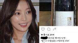 구하라, 팬이 준 와인 남에게 선물했다는 논란에