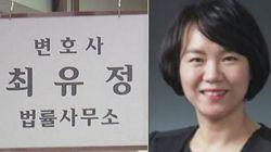 '전관 변호사' 최유정의 놀라운
