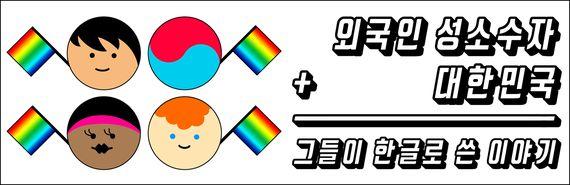 외국인 성소수자+대한민국=그들이 한글로 쓴
