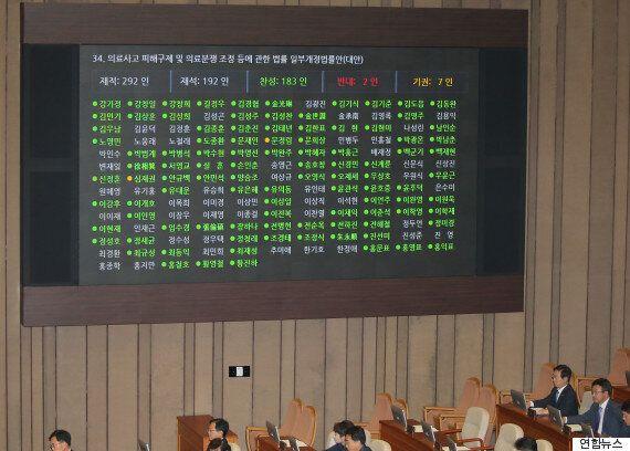 '신해철법'이 국회 본회의를 드디어