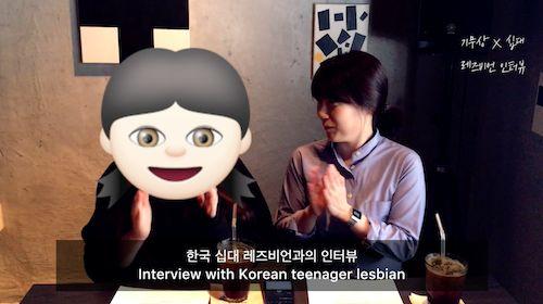 [십대 레즈비언 인터뷰] 1. 나는 18세
