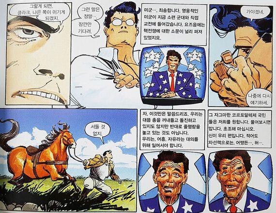 대통령과 슈퍼 히어로: part 2 | 대통령과 불편한