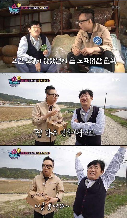 [어저께TV] '나를돌아봐' 경규♥명수, 종영이 아까운