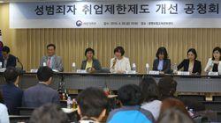 여성가족부, 성범죄자 취업제한 기간, 차등화