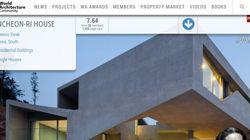 장동건·고소영 부부의 집이 세계건축상을