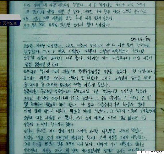웬만한 한국인보다 한글을 잘 쓴다는 외국인 3대