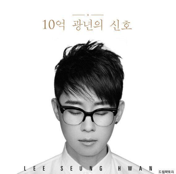 이승환 '10억 광년의 신호'