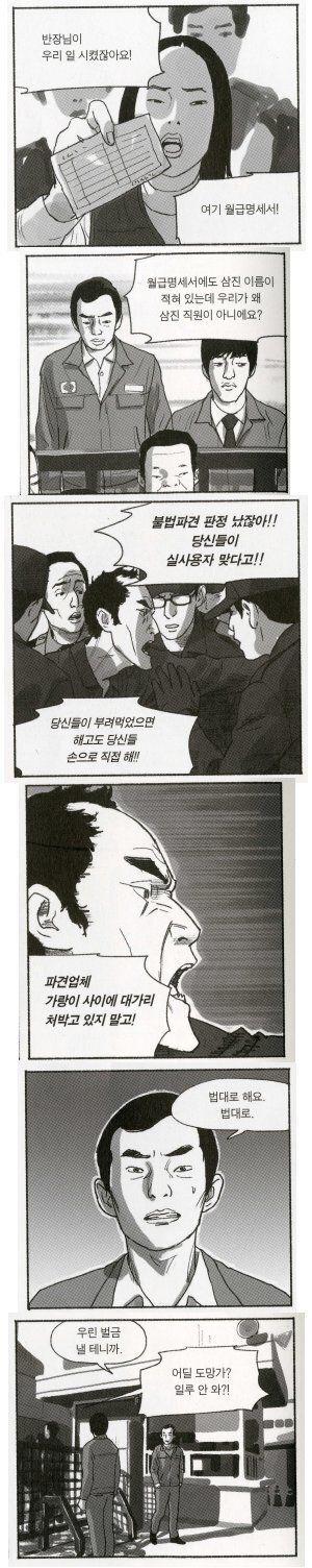 박 대통령이 대한민국이 '치킨 공화국'이 되지 않기 위해 필요하다는