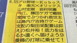 일본 언론사들은 신문 곳곳에 구마모토를 응원하는 메시지를