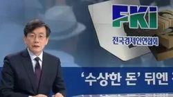 JTBC가 어버이연합과 '전경련' 사이의 관계를