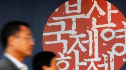 부산영화제 보이콧에 대해 부산시가 밝힌 '하지만'