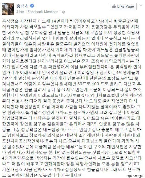 홍석천이 14년 동안 게이 연예인으로서 받아온 고통을