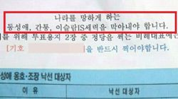 '동성애 혐오' 유인물 살포한 60대 여성의
