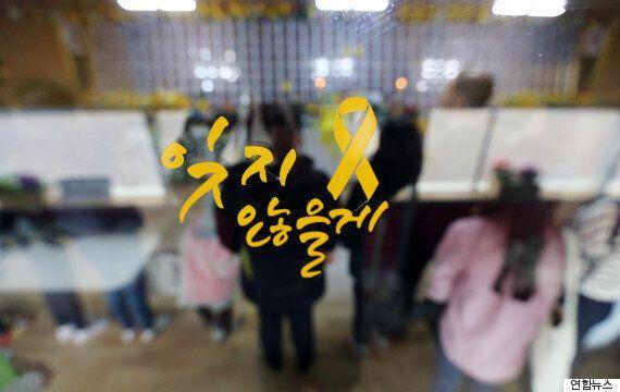 세월호 참사 2주기, 서울 광화문광장에서 추모 문화제