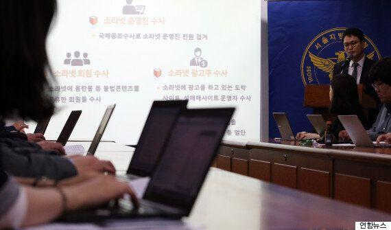 경찰, 국제 공조수사로 '소라넷' 핵심 해외서버