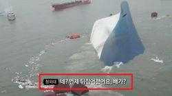 세월호 침몰 당시 '청와대-해경'의 통화