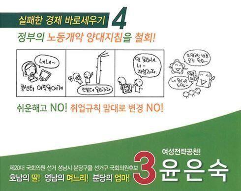 국민의당 윤은숙 후보가 '만화 무단사용' 항의에 내놓은