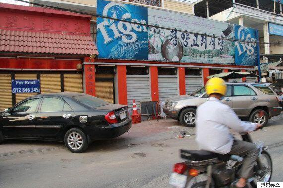 해외 북한식당에서 13명이 집단