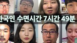 한국인이 수면의 질에 신경을 쓰지 않는