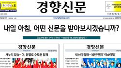 오늘 아침 독자를 놀라게 한 경향신문의