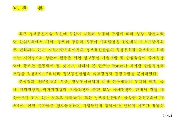 '역사 교과서 국정화 전도사' 전희경 새누리당 비례대표 후보, 논문 표절