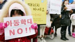 '정서적 학대 처벌하는 아동복지법 규정, 합헌