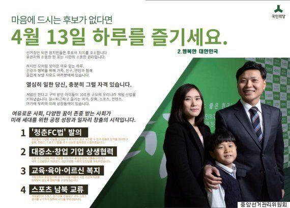 '투표포기 조장' 논란을 빚은 안양시 만안구 곽선우 후보의 선거