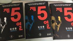 김성종 작가의 '제5열', 영화화