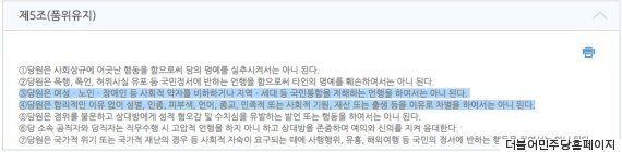 김무성 새누리당 대표가 새누리당의 윤리강령을