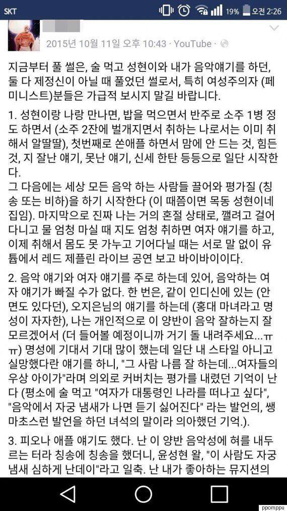 오지은, 쏜애플 윤성현 '자궁' 혐오발언에 일침..'사과문