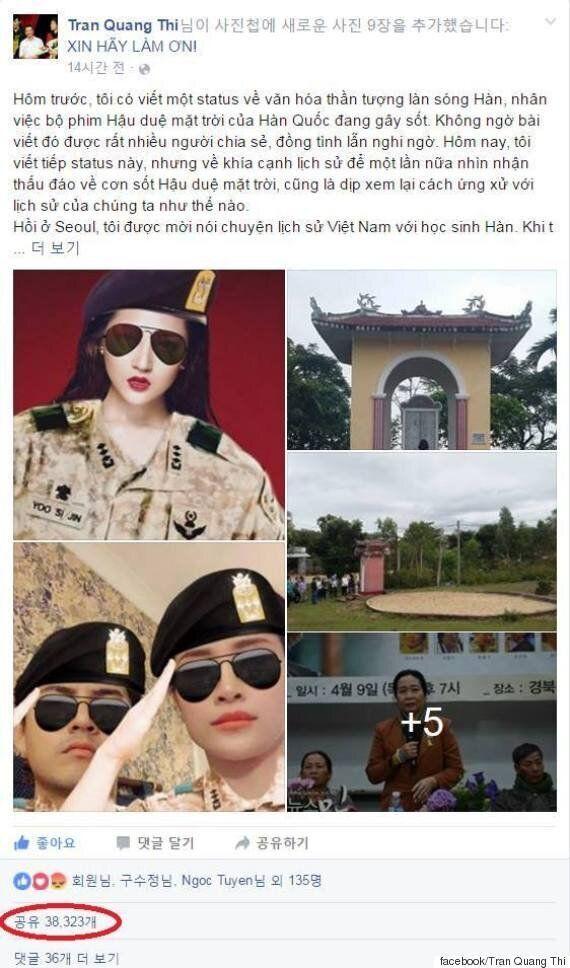 베트남 방영을 앞둔 '태양의 후예'에 일어난