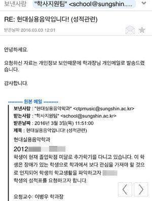 '나경원 딸 특혜 의혹' 질문에 대한 기타리스트 이병우 교수의