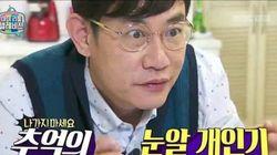 이경규, '예능인 단두대' 마리텔에서 새 역사