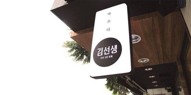 '갑질' 논란에 대한 바르다김선생 본사의