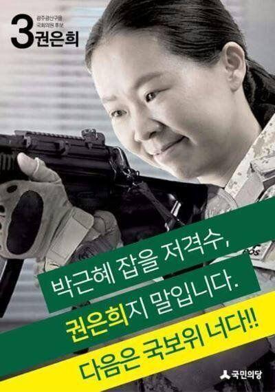 국민의당, 권은희 '대통령 저격 포스터' 공식