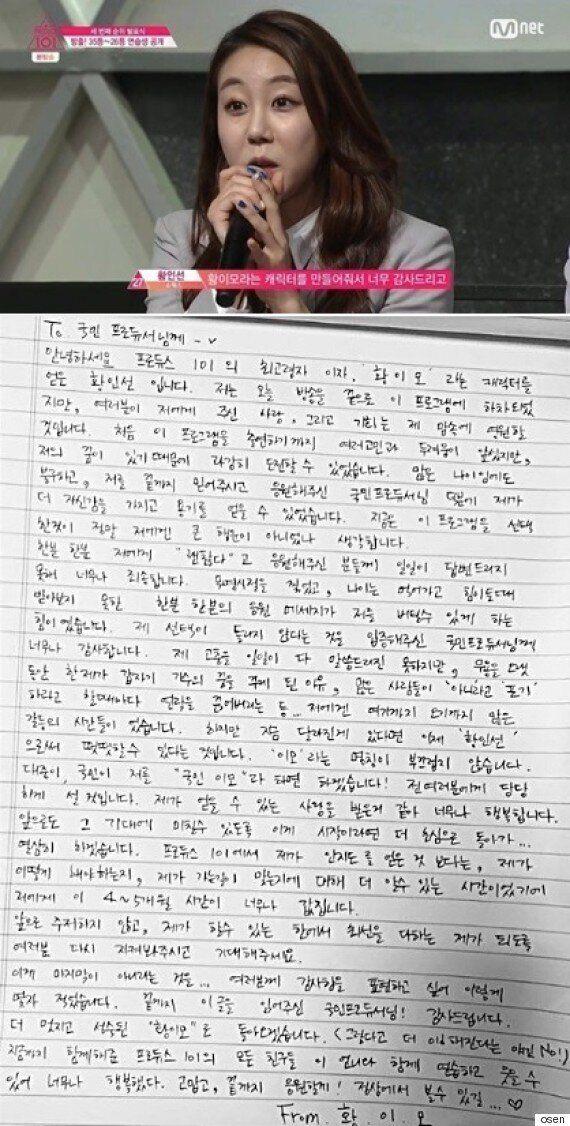''프로듀스101' 황인선