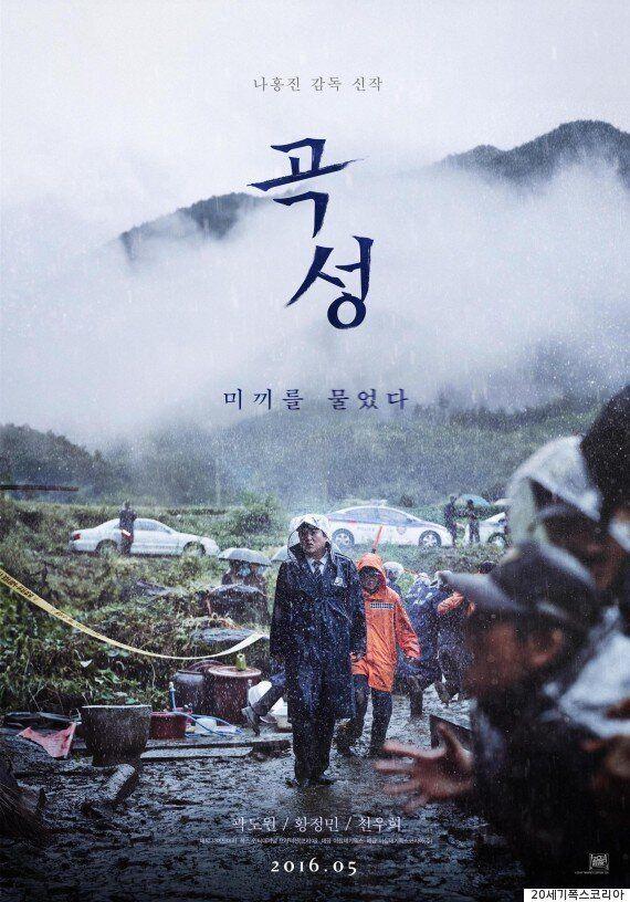 '추격자' 나홍진 감독의 신작 '곡성' 티저 예고편