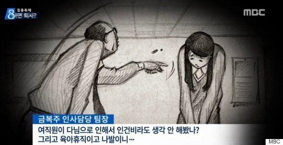 '결혼 여직원 퇴사압박 + 왕따' 금복주에서 파는 술