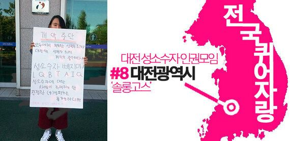 [전국퀴어자랑] 대전 성소수자 인권모임