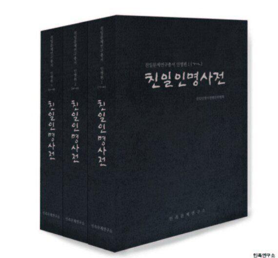 서울교육청, 친일인명사전 구입 거부 학교 예산