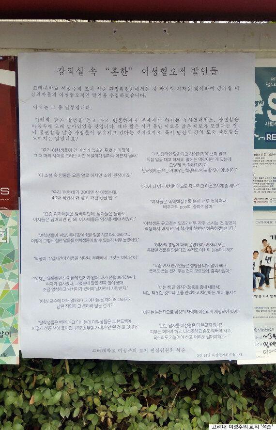 고려대 강의실에서 흔히 들을 수 있는 '여성혐오' 발언