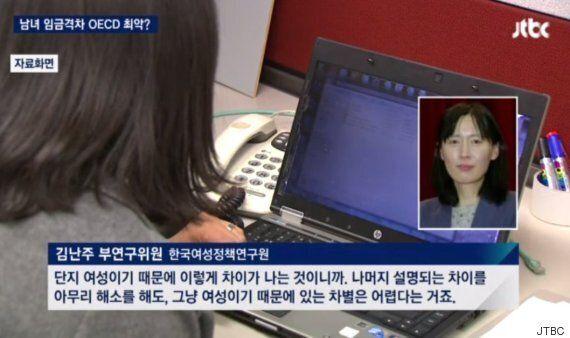 한국 남성 54%, '김치녀' 등 여성혐오 표현에