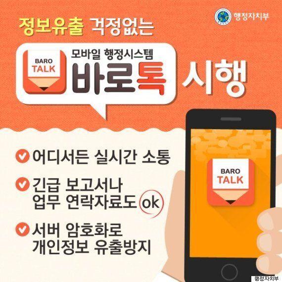 '공무원 전용 카톡' 무용지물 사건의 결말? 정부, 아이폰용 '바로톡'도