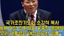 박 대통령에게