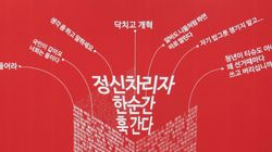 보수답지 않은 한국의 보수