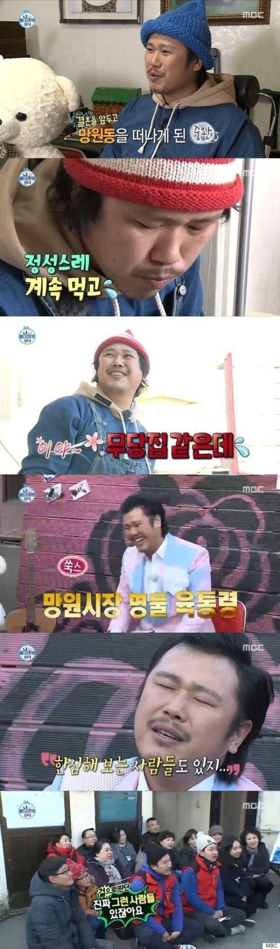 [어저께TV] '나혼자산다' 육중완, 망원동
