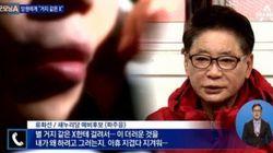 새누리 경기도당, '욕설 논란' 예비후보에 탈당
