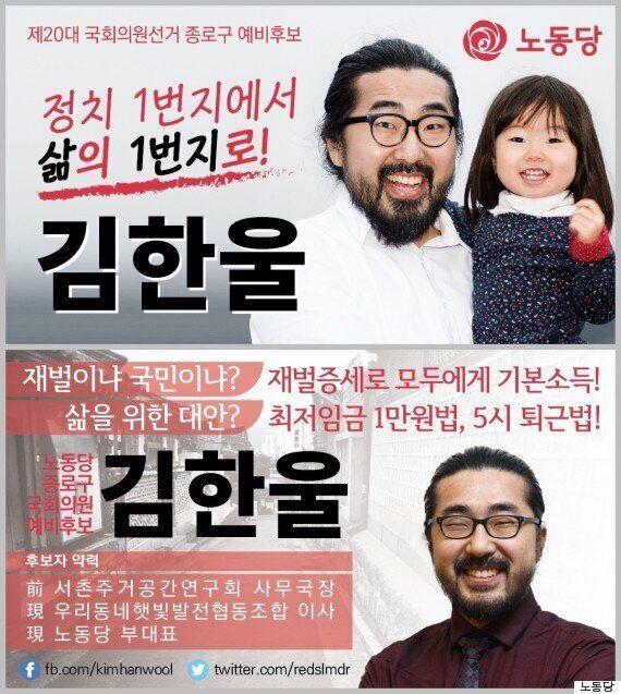 서울 종로구에 출사표를 던진 이 남자의 유명한