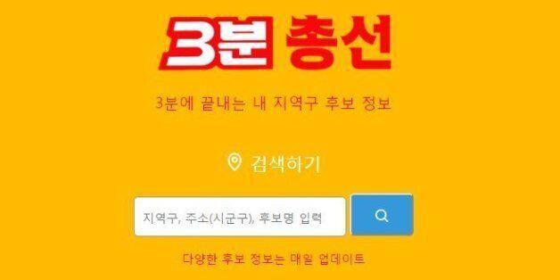 선거구·후보·특이사항을 검색할 수 있는 '3분 총선'