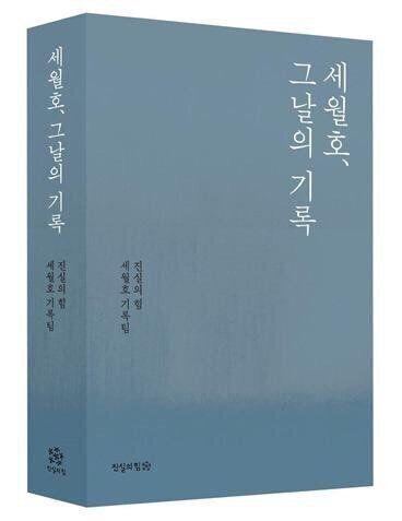 세월호, 마지막 교신서 '퇴선 명령' 안한 이유